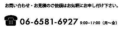 新栄製作所TEL: